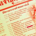 Thailand Vegetarian Festival Schedule for Khao Lak
